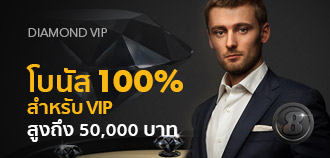 โบนัส VIP